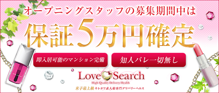 Love Search