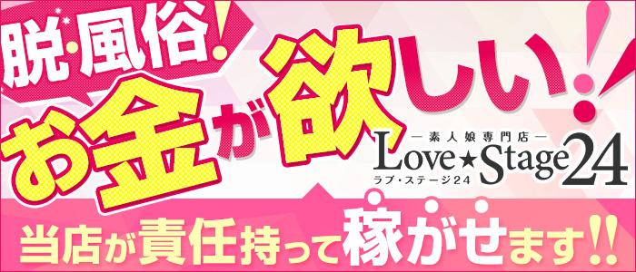 LoveStage24下関の求人画像
