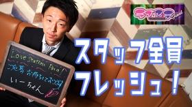 LOVE STATION FINALの求人動画