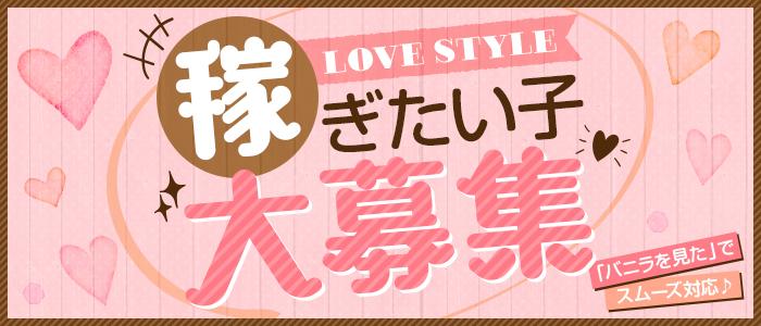 LOVE STYLEの求人画像