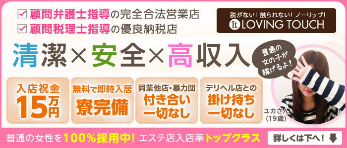 LovingTouch 広島店の求人画像