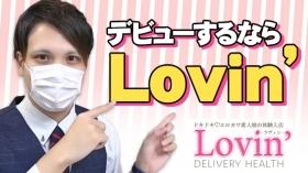 Lovin'(ラヴィン)の求人動画
