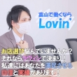 Lovin'富山(ラヴィン富山)の面接人画像