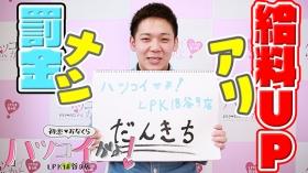 LPK18初恋おなくらの求人動画