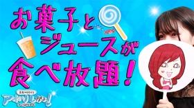 アオハルかよ!LPK18梅田店に在籍する女の子のお仕事紹介動画