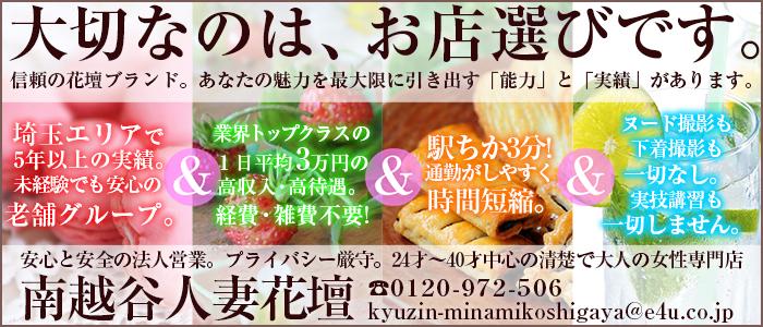 人妻花壇グループ南越谷・松戸・柏・小岩