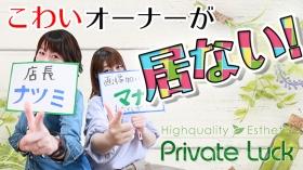 プライベートラックの求人動画