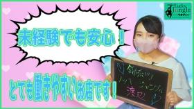 錦糸町ラッキージャングルに在籍する女の子のお仕事紹介動画