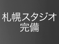 Lumiere Promotionで働くメリット1