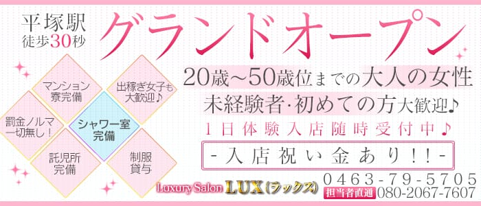 Luxury Salon LUX(ラックス)