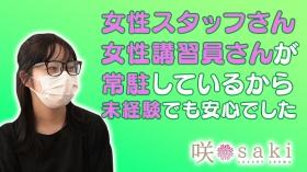 luxury aroma 咲に在籍する女の子のお仕事紹介動画