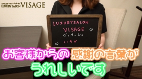 LUXURYSALON VISAGEの求人動画