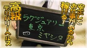 ラグジュアリー東京の求人動画
