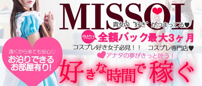体験入店・Miss OL グループ