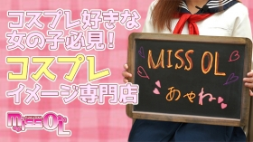 Miss OLの求人動画