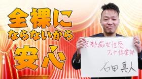 京都痴女性感フェチ倶楽部の求人動画