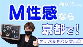 京都痴女性感フェチ倶楽部のスタッフによるお仕事紹介動画