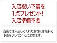 広島痴女性感フェチ倶楽部で働くメリット1