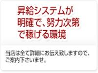 広島痴女性感フェチ倶楽部で働くメリット2