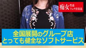 広島痴女性感フェチ倶楽部のバニキシャ(女の子)動画