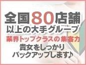 横浜痴女性感フェチ倶楽部で働くメリット1