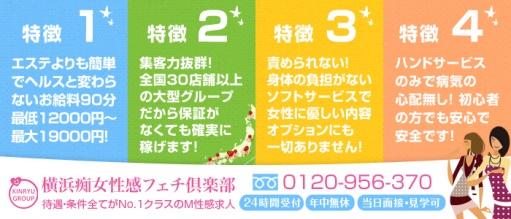 横浜痴女性感フェチ倶楽部