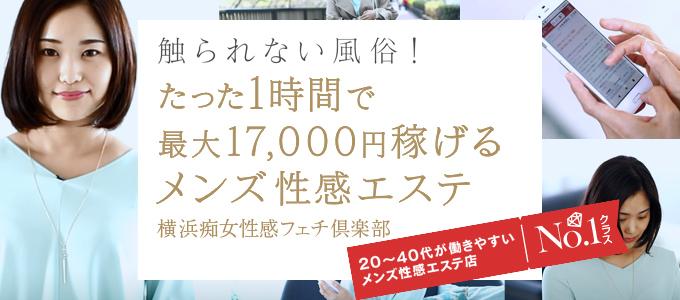 未経験・横浜痴女性感フェチ倶楽部