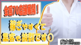 横浜痴女性感フェチ倶楽部の求人動画