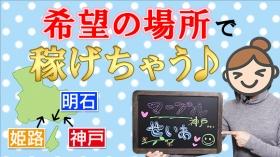 マーブル神戸・姫路の求人動画