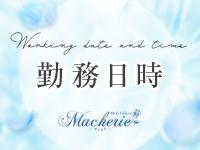 Macherie(マシェリ)で働くメリット1