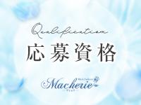 Macherie(マシェリ)で働くメリット2
