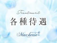 Macherie(マシェリ)で働くメリット3