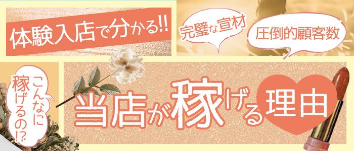 札幌まちかど物語の体験入店求人画像