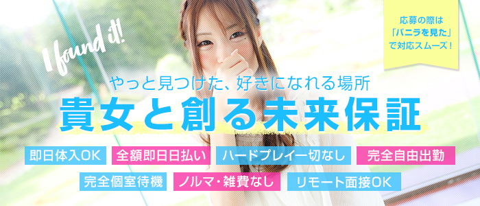 町田人妻城の求人画像