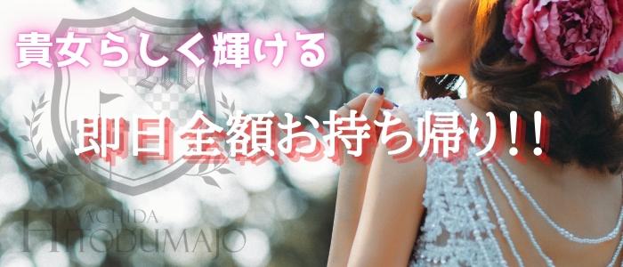 町田人妻城の体験入店求人画像