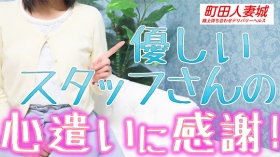 町田人妻城に在籍する女の子のお仕事紹介動画