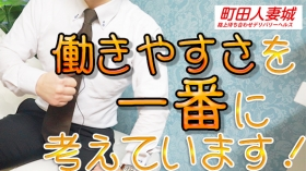 町田人妻城のスタッフによるお仕事紹介動画
