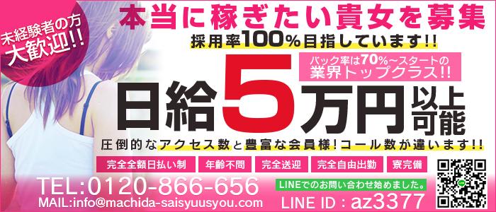 熟女の風俗最終章 町田・相模原店の体験入店求人画像