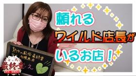 熟女の風俗最終章 町田・相模原店の求人動画