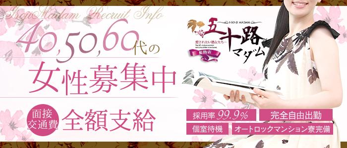 五十路マダム 姫路店の求人画像