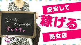 五十路マダム 姫路店の求人動画