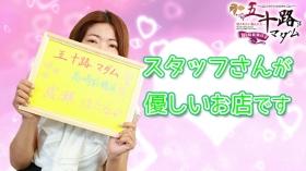 五十路マダム高崎前橋店(カサブランカG)の求人動画