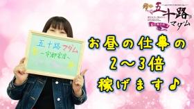 五十路マダム宇都宮店(カサブランカG)の求人動画