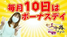 五十路マダム宇都宮店 (カサブランカG)