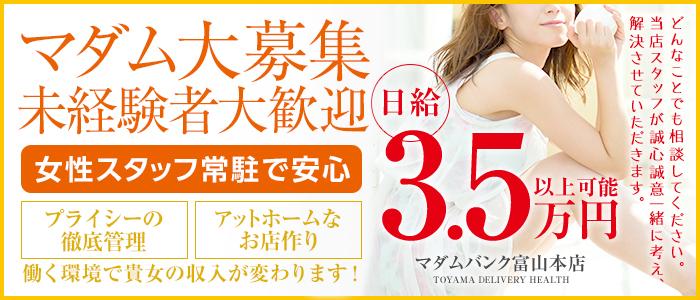 マダムバンク 富山本店の求人画像