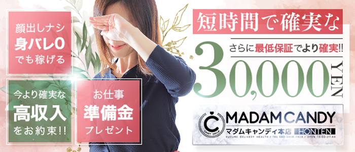 MADAM CANDY(佐賀店)の風俗求人画像