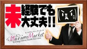 マダムマーケットの求人動画