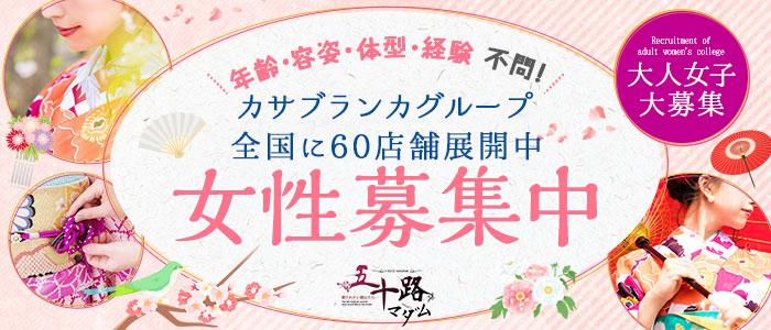五十路マダム金沢店(カサブランカG)の体験入店求人画像