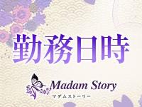 Madam Story~マダムストーリーで働くメリット1