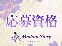 Madam Story~マダムストーリーで働くメリット2